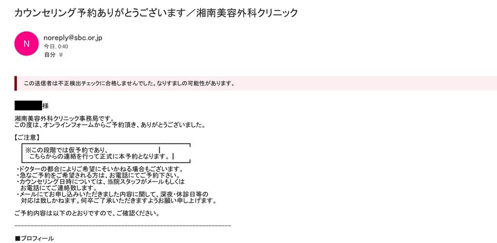 湘南美容クリニックからの自動返信メール